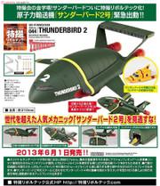 Kaiyodo Sci-Fi Revoltech #044 Thunderbird 2+4 Set