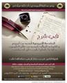 درسا أسبوعيا لطلبة العلم مع الشيخ علي الرملي - الآجرومية ، و القواعد المثلى ، و الباعث لحثيث