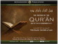 The Virtues Of The Qur'aan And The Types Of Abandonment Of It by Shaykh 'Abd Allaah al-Najmee
