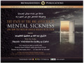 The State of the One Affected by Mental Sickness & How the Muslim Should Behave with Them Shaykh 'Abd Allaah Ibn Sulfeeq adh-Dhafeeree