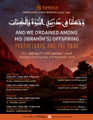The Story of Prophet Ya'qoob by Shaykh Muwafaq al-Jaboory