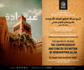 Explanation of The Comprehensive and Concise Definition of Ibaadah by Imaam Muhammad ibn 'AbdulWahhab Taught by Shaykh Salaah Kantush