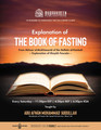 Explanation of The Book of Fasting From Akhṣar al-Mukhtaṣarāt  of Ibn Balbān al-Hanbalī by Abū Afnān Muḥammad