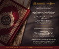 Explanation of The Virtues of The Qurʿan From Ṣaḥīḥ al-Bukhārī by Shaykh Dr. ʿAbdullah ibn Sulfīq aẓ-Ẓafīrī