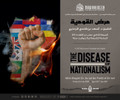 The Disease of Nationalism by Shaykh Dr. Asʿad ibn Fatiḥī al-Zaʿtarī