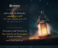 Treasures and Virtues In The Month of Ramaḍān - Part 1 by Shaykh ʿAlī al-Waṣīfī