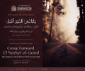 Come Forward O Seeker of Good by Shaykh Dr. ʿAbd Al-llāh ibn ʿAbd Al-Azīz al-Rafāʿī  al-Juhanī