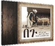 L'Agneau (amharique)