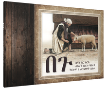 The Lamb (Amharic)