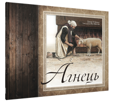 The Lamb (Ukranian)