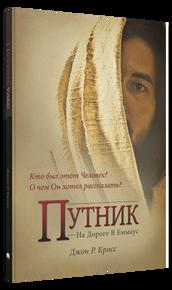 L'homme sur le chemin d'Emmaüs (russe)