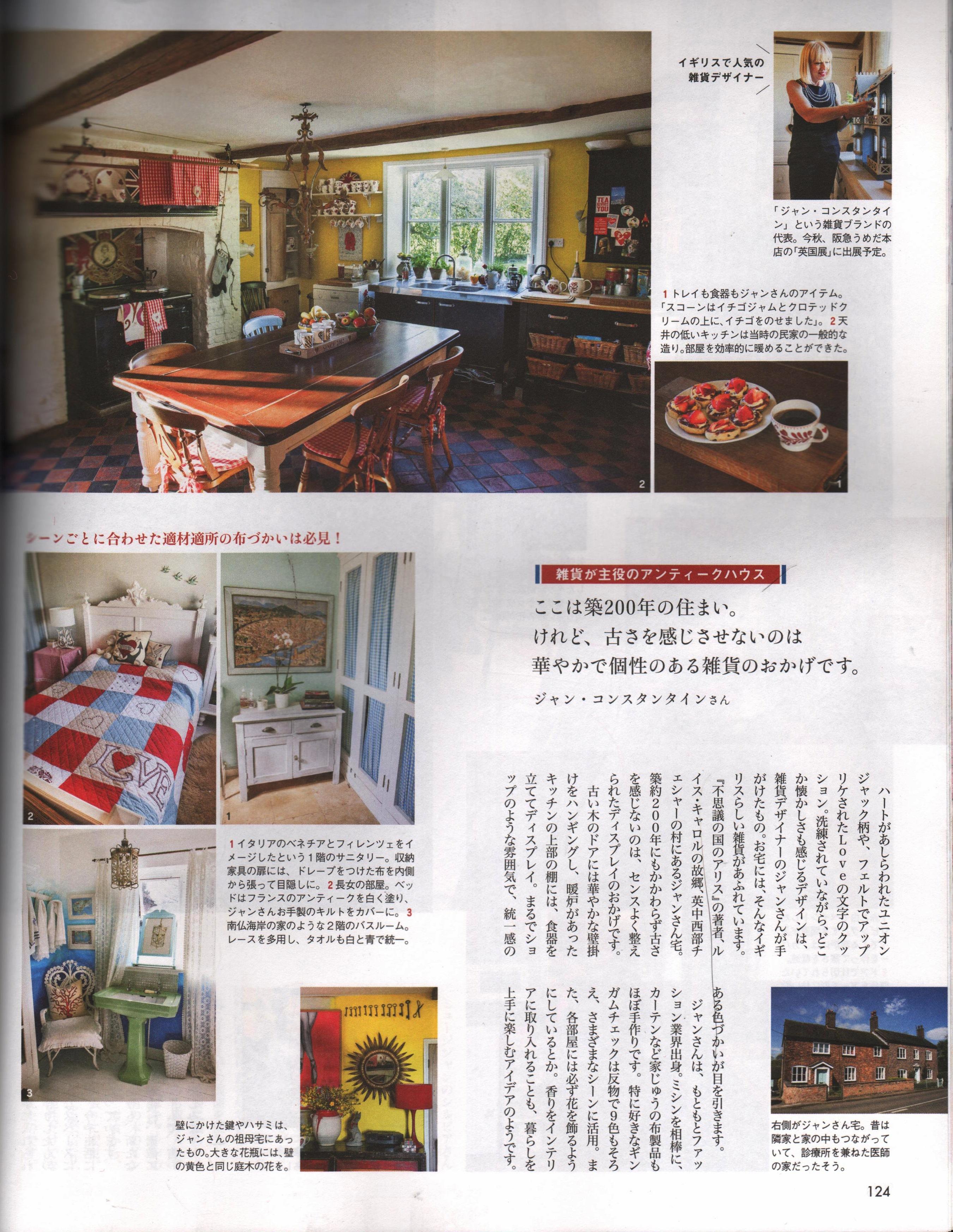 watashi-no-country-summer-2015-page-124-.jpg