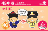 China Unicom Hong Kong and China data SIM card