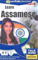 Assamese - Talk Now CD-ROM  language course (beginners)