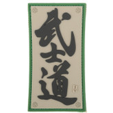 Maxpedition Bushido Patch