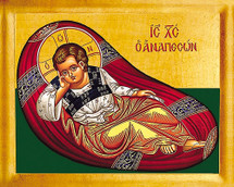 Icon of the Anapeson (Christ Reclining) - (11P30)