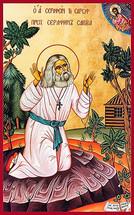 Icon of St. Seraphim Sarov - 20th c. St. Anthony's Monastery - (1SE14)