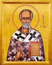 Icon of St. Kallistos - (1KA10)