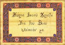 Jesus Prayer - Greek - (GJP10)