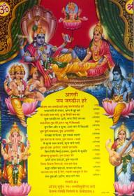 Vishnu, Lakshmi, Brahma, Saraswati, Ganesh & Shiva - Poster