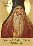 Akathist to the Venerable Fr. Paisius (Velichkovsky)