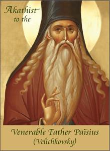 Akathist to the Venerable Fr. Paisius (Velichkovsky)