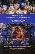 Akathist Hymn to the Wonderworking Iveron Icon
