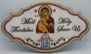 Wall Plaque - Most Holy Theotokos Save Us (large)