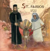 St. Paisios the New in Sinai