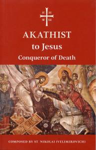 Akathist to Jesus, Conqueror of Death
