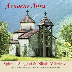 Duhovna Lyra (Spiritual Lyre) CD in Serbian