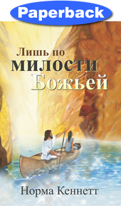 Only By God's Grace (Russian) / Kennett, Norma / Paperback / LSI