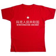 PROC Chinese t-shirt