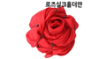 Rose Silk Holder by JL Magic - Trick