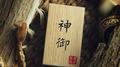 Omamori by Hanson Chien & YAO - Trick
