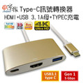 AMBER CU3-AH301 3 IN 1 ADAPTER, USB3.1 type C to HDMI 4K, GEN 1
