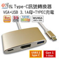 AMBER CU3-AV301 3 IN 1 ADAPTER, USB3.1 type C  TO VGA, GEN 1
