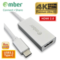 Amber CU3-AH11 USB3.1 Type-C to HDMI 2.0, Premium 4K @60Hz, High-class Aluminum Case, SILVER