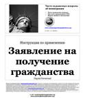 Информация о заявлении на получение гражданства США