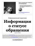 Информационный пакет о статусе дела