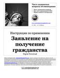 Руководство по иммиграции в США