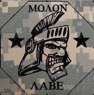 Molon Labe Spartan Patch ACU