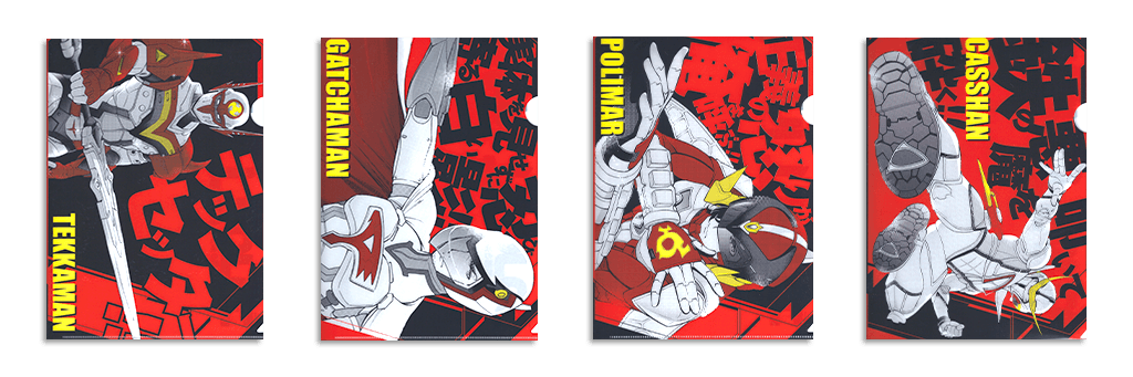 Bonus INFINI-T Force Clear Files (one per order, randomly chosen)