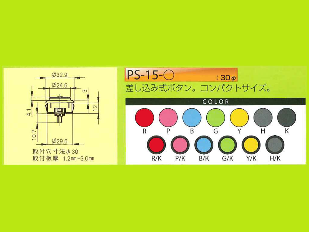 Pushbutton size specifications