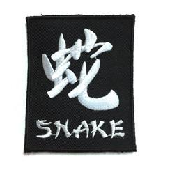 """#1779-6 Snake Kanji 2.75"""""""