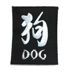 """#1779-11 Dog Kanji 2.75"""""""