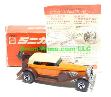 Hot Wheels Mattel Japan Box, '31 Doozie in Orange with blackwalls