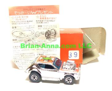 Hot Wheels Mattel Japan Box, Gremlin Grinder, Chrome with blackwalls