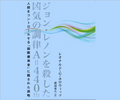 The Book of 528: Prosperity Key of LOVE - e-book in Japanese
