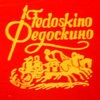 logo of Fedoskino workshop today